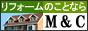 大阪市東淀川区の工務店・エムアンドシー